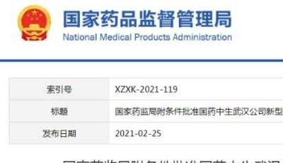 国家药监局附条件批准两家公司新冠疫苗注册申请