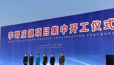 总投资230亿!8个项目在青岛这个小镇集中开工,涉及多个领域