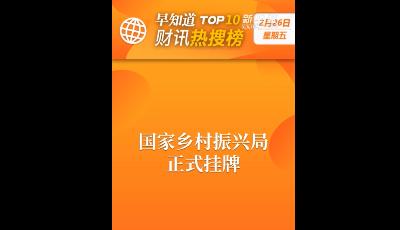 早知道·财讯热搜榜TOP10(2月26日)