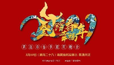 """""""金牛踏春幸福年""""——2021青岛市春节联欢晚会"""