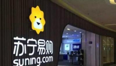 张近东等拟转让最多25%股份 苏宁易购或易主