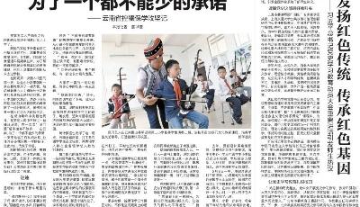 发扬红色传统 传承红色基因—— 习近平总书记党史学习教育动员大会重要讲话引发师生热议