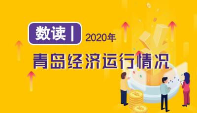 视频| 12400.56亿元!2020年青岛经济运行情况发布
