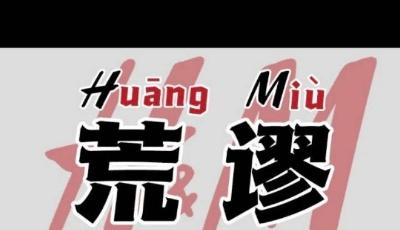 """""""碰瓷""""新疆棉花的H&M,实在荒谬(huāng miù)!"""
