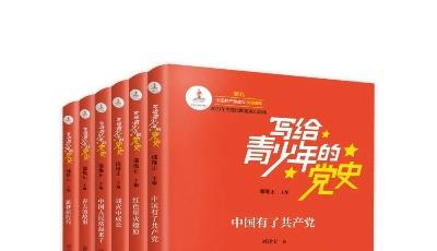 《写给青少年的党史》|王炳林:读史明理育人