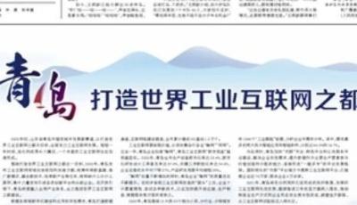 人民日报:青岛打造世界工业互联网之都