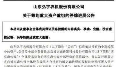 """上市不到四年,弘宇股份或""""卖壳""""新三板退市公司博克森"""