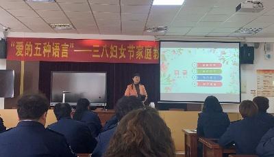 """""""爱的五种语言""""——青岛公交开展三八妇女节家庭教育专场交流会"""