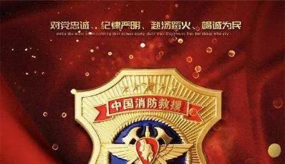 等你来!青岛市第四批森林专职消防员招录开始了!