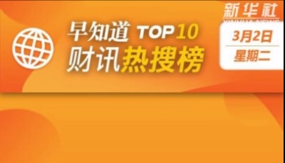 早知道·财讯热搜榜TOP10(3月2日)