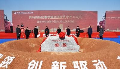 开门红!青岛高新区50余个项目集中开工竣工签约 总投资约490亿元