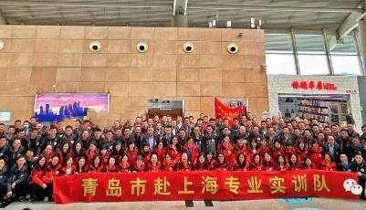 """启程!青岛第三批赴上海专业实训队抵沪""""开课"""""""