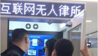 """青岛首座""""互联网无人律所""""在崂山启用  全国4万名律师在线抢单答疑"""