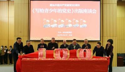 《写给青少年的党史》出版座谈会在北京举行