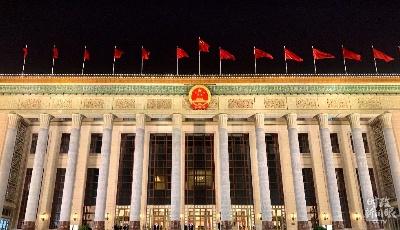 """全国两会第一天,""""中国之治""""的这项建设为何被强调?"""