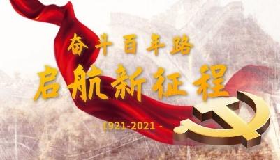 重温青岛党史 传承红色印记⑥——广泛开展统战工作