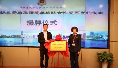 青岛市市南区税务局携手华强,共建青少年税收普法教育基地
