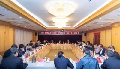 """2021年青岛市""""科创中国""""试点城市建设工作推进会召开"""