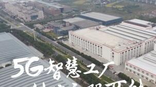 5G智慧工厂 创造无限可能
