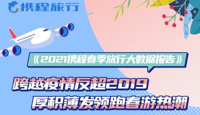 """清明成今年首个跨省游高峰  五一有望是""""史上最热黄金周"""""""