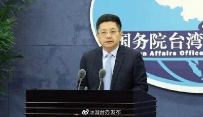 国台办:坚决反对美国同中国台湾地区发展任何形式的官方关系