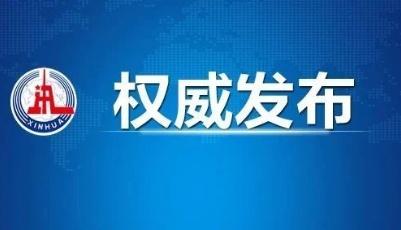 外交部回应日本正式决定核废水入海:这种做法极其不负责任