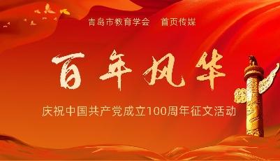 """青岛市教育学会、首页传媒关于组织""""百年风华——庆祝中国共产党成立100周年征文活动""""的通知"""