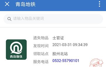 一键认领!青岛地铁App推出线上失物招领平台