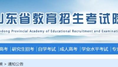 最新公告:山东省教师资格证面试4月15日起网上报名