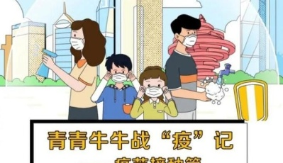 公益宣传片 | 青青牛牛战疫记:疫苗接种篇