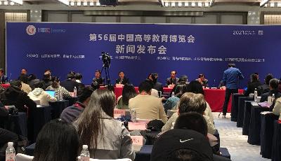 第56届中国高等教育博览会5月下旬在青岛举办