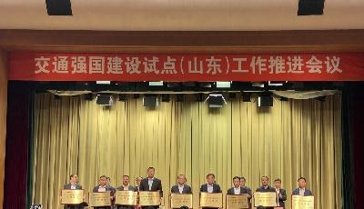 青岛市交通运输局荣获省交通强国建设试点示范单位