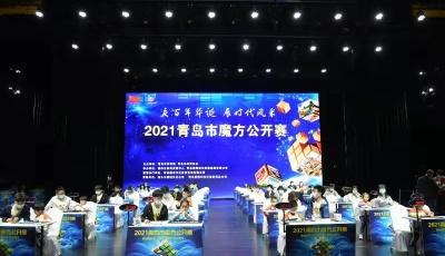 2021青岛市魔方公开赛开赛