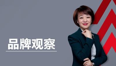 品牌觀察 | 中國品牌,世界共享,引領新消費