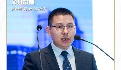 青島銀行首席經濟學家劉曉曙:新經濟增長方式與青島機遇