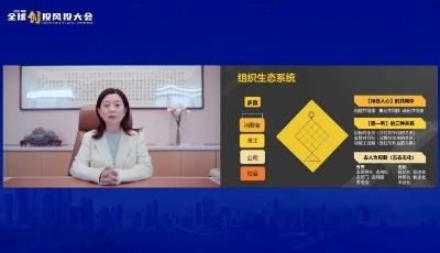 酷特智能董事長、總裁張蘊藍主旨演講——酷特智能C2M商業生態