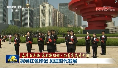 央视《新闻联播》聚焦青岛:探寻红色印记,见证时代发展