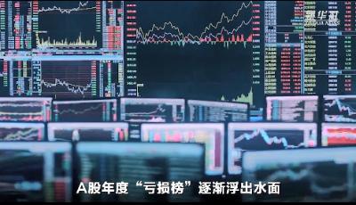 视频│A股十大亏损公司揭榜