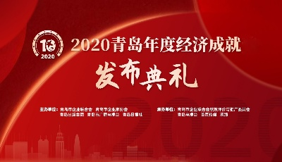 直播│2020青島年度經濟成就發布典禮