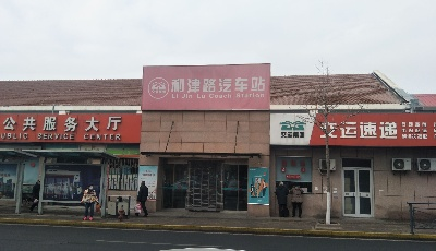 利津路汽車站下月起停業