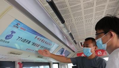 """溫馨巴士推出""""靜音車廂"""""""