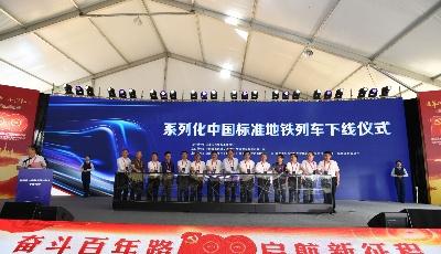 我國首列中國標準地鐵列車下線