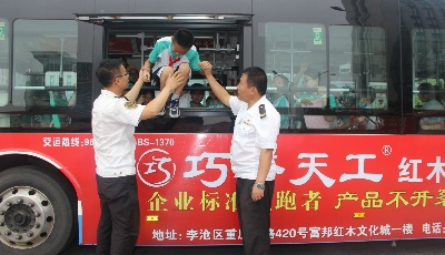 溫馨巴士聯合校車開展交通安全教育公開課