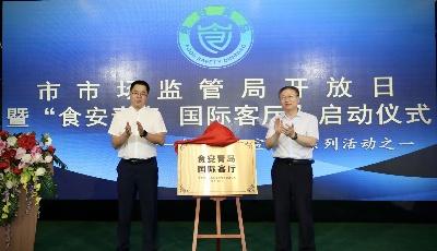 青島建成全省首家食品品牌國際會客廳