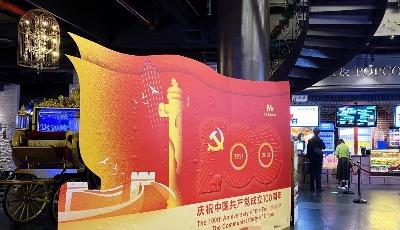 """擅將""""中國共產黨成立100周年慶祝活動標識""""用于商業活動  青島市場監管局開出全省首張罰單"""