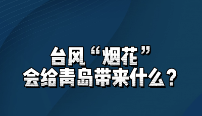 """臺風""""煙花""""會給青島帶來什么?"""