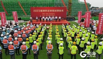 最新!亞洲杯青島青春足球場項目主體結構順利封頂