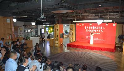 2021青島市道德模范故事匯基層巡演 嶗山專場走進青島國際創新園