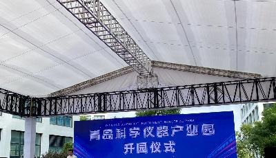 加速產業集聚 青島科學儀器產業園啟用