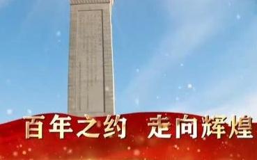 大型抒情長詩《百年之約》——謹以此片獻給中國共產黨百年華誕